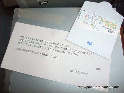 進研ゼミアンケートの謝礼の図書カード